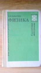 Физика О. Ф. Кабардин