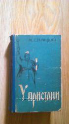 М. Старицкий У пристани исторический роман