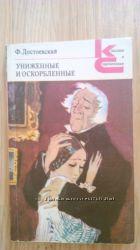 Ф. Достоевский Униженные и оскорбленнные