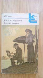 А. П. Чехов Дом с мезонином Повести и рассказы