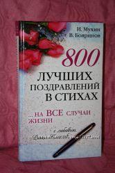 800 лучших поздравлений в стихахна все случаи жизни