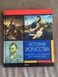 история искусства афины помпеи