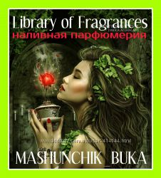 Болгарская наливная парфюмерия Library of Fragrances