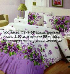 Ткань для постельного под заказ