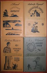 Книги Библиотека приключений