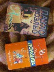 Очень интересные новые Книги