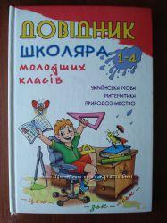 Шкільна література 1-4, 5, 6, 7, 8, 10, 11 класи