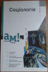 Підручник Соціологія, 2002