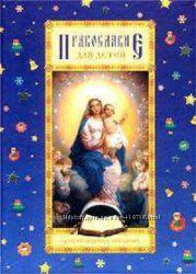 Православие для детей. Подарочное издание для детей