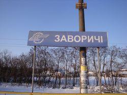 уч. 12 соток, Заворичи, Киевская обл.