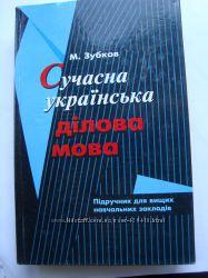 Сучасна українська ділова мова Автор Зубков