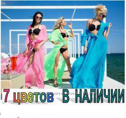 Пляжная туника в пол  7 цветов
