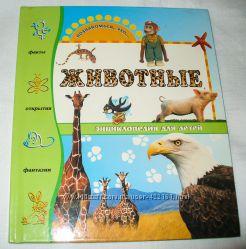 Детская энциклопедия про животных