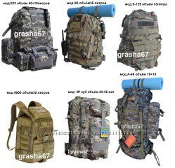 Военный, Тактический  Рюкзак 3D объём 35 литров