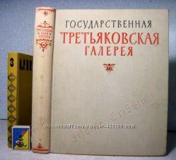 Государственная Третьяковская галерея. Альбом. На Фр. и Рус. Яз 1958г.