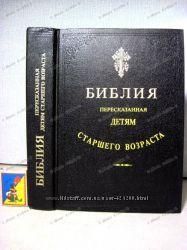 Библия, пересказанная детям старшего возраста Илл. Каросфельда. 19061991