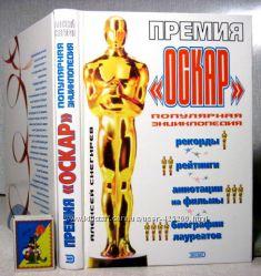 Снегирев А. В. Премия Оскар. Энциклопедия. Рекорды, рейтинги, биографии 2001