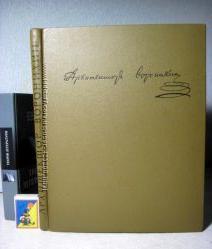 Гримм Г. Г. Архитектор А. Н. Воронихин. 1963г. ред. Бартенев каталог