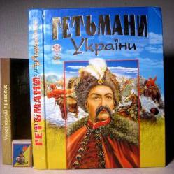 Гетьмани України 2006 для дітей шкільного віку Альбомный формат