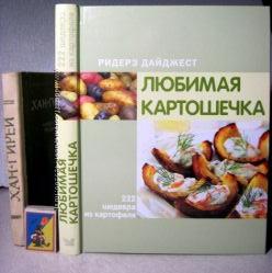 Любимая картошечка. 222 шедевра из картофеля. 2008г. Кулинария
