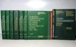 Международные отношения и сборники документов 1941-1945 Англ Фр США По Лю Ч