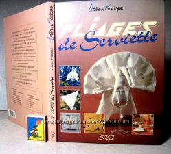 Складные салфетки, сервировка стола, Woerle А. Pliages de serviette. 1992