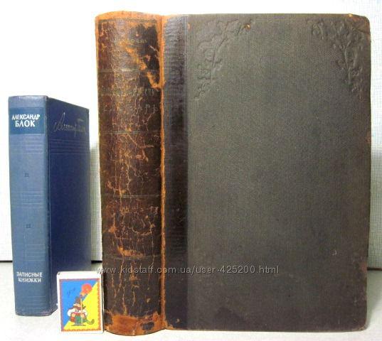 Полный немецко-русский словарь. Макаров 1913 Типография Тренке и Фюсно