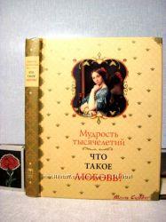 Книга Что такое любовь Сборник высказываний о любви 2005г. 5 тыс. экз