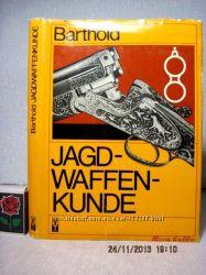 Barthold Jagdwaffenkunde, Искусство изготовления охотничьего оружия