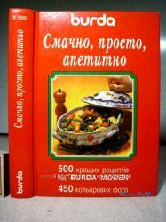 Кулинария Кулінарія 500 рецептів от Burda Moden Смачно, просто, апетитно.