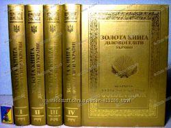 Золота книга ділової еліти України 4 томах 2000г. На Укр. и Агл. яз.
