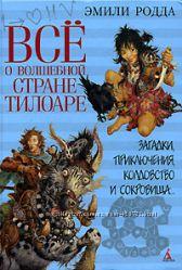 Куплю книгу Эмили Родда Все о волшебной стране Тилоаре