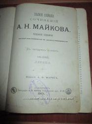 А. Н. Майков, старинная книга со штампом библиотеки