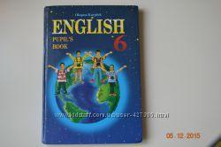 Английский 6 класс  Карпюк 2006