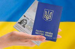 Помощь в оформлении загранпаспорта в любом городе Украины