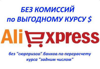 Aliexpress, Gearbest - Без комиссий по курсу доллара ниже банковского
