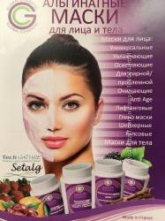 Альгинатные маски Франция - SPA процедура.  Сыворотки. Бесплатная доставка