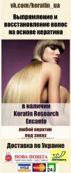Кератин Keratin Research Forte выпрямление и восстановление волос