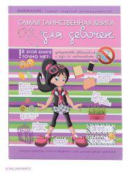 Самая таинственная книга для девочек