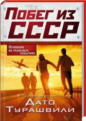 побег из СССР
