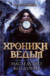 М. Кальмель Хроники ведьмнаследство колдуньи