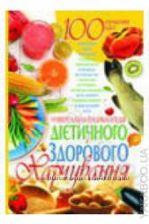 Універсальна енциклопедія дієтичного і здорового харчування