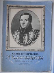 Книга-выставка Жизнь и творчество М. Ю. Лермонтова