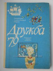Дружба 79 Литературный сборник . 130 стр.