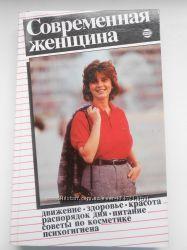 Книга Современная женщина Я. Мотайова, 255 стр.