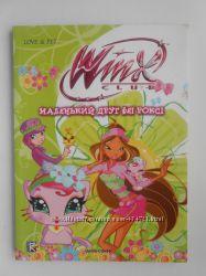 Winx Club Rainbow Нові книги серія Любов і звірята Love & Pet