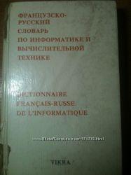 франц-русский словарь по информатике и ВТ