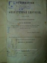 оперативная хирургия 1851 г