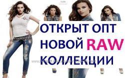 Одежда из Турции оптом RAW, Dishe, SASSOFONO, A. M. N. , WAIKIKI и др.