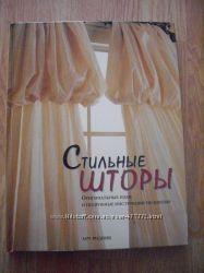 Стильные шторы книга-руководство